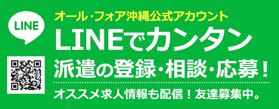 オール・フォア沖縄公式アカウントLINEでカンタン派遣の登録・相談・応募!