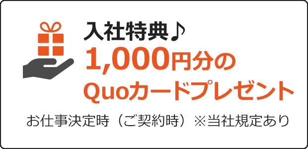 入社特典♪1,000円分のQuoカードプレゼント