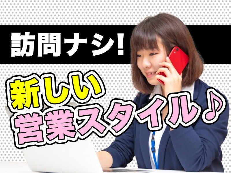 《月給25万円~》顧客サポート/営業経験者歓迎!!