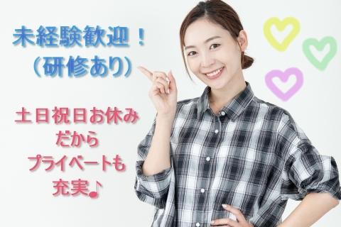 Web広告の誤字チェックなど/土日祝休み★【未経験OK】