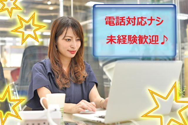 【急募】電話対応なし!キレイなオフィスでモクモクPC作業