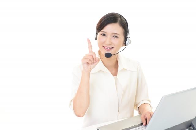 問い合わせ対応/一次受付業務